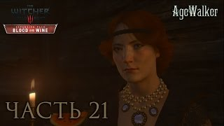 Сиротский приют вампира ❋ Ведьмак 3: Кровь и Вино「Часть 21」