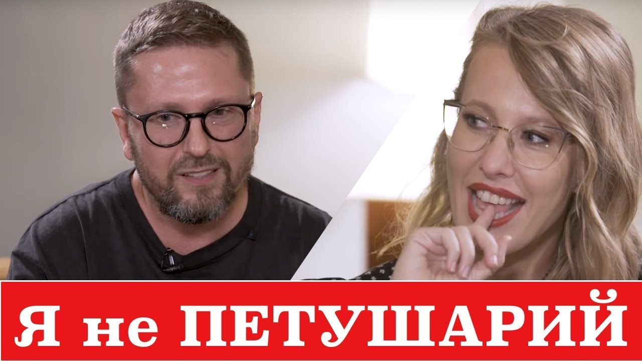 КАК ШАРИЙ К СОБЧАК ХОДИЛ / Анатолий Шарий Ксения Собчак