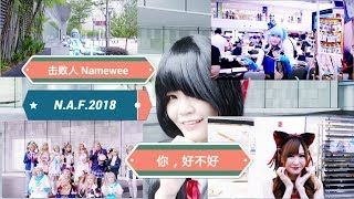 【Namewee GeeBai People(击败人) 】【 你,好不好 】【Remix Nightcore 】【 Nowadays Anime Festival 2018】 NAF 2018 FLR