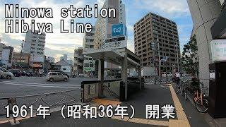 日比谷線 三ノ輪駅に潜ってみた Minowa station Hibiya Line