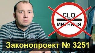 Отмена растаможки в Украине?