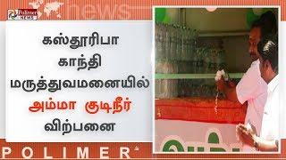 கஸ்தூரிபா காந்தி மருத்துவமனையில் அம்மா குடிநீர் விற்பனை நிலையம் திறப்பு