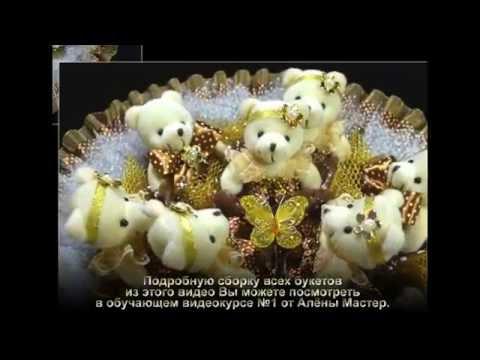 Букеты из мягких игрушек уникальный метод сборки (ПРОМО Мастер-класс)