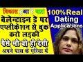 Best Free Dating Applications for Singles   Hamari Baaten