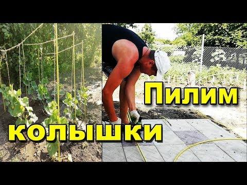 Колышки на помидоры и огурцы. Текстолитовая арматура. #Анапа #Гостагаевская/ ПМЖ.
