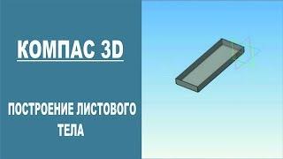 КОМПАС 3D | Построение листового тела
