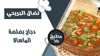 دجاج بصلصة الماسالا - نضال البريحي