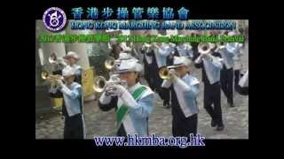 HKMBA~保良局馬錦明中學步操樂團(天馬)~I WILL