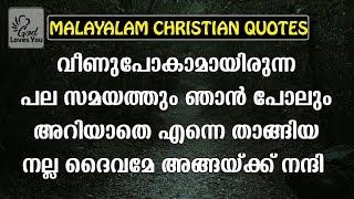 ജീവിതയാത്രയിൽ എന്റെ ദൈവം അറിയാതെ എനിക്കൊന്നും സംഭവിക്കുകയില്ല | Super Hit Malayalam Christian Quotes