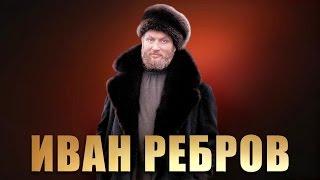 Иван Ребров - Концерт
