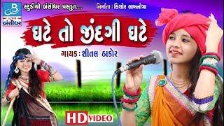 ઘટે તો ઝીંદગી ઘટે - shital thakor best songs - gujarati dayro 2018 new at adri