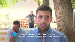 Реконструкция Греческого парка: для укрепления склонов Приморского бульвара установят 500 свай
