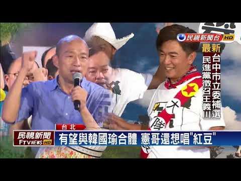 吳宗憲明年高雄開唱 盼邀韓國瑜合唱《夜襲》-民視新聞