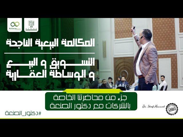 تدريب عملى على المكالمة البيعية Try the sales call ل/ شريف حماد