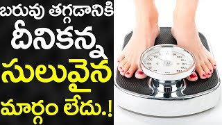 Scientifically Proven! Best Weight Loss Tip EVER | Weight Loss Techniques | Home Tips | VTube Telugu