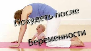 Как восстановить фигуру после беременности | Тренировка в домашних условиях #2