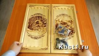 Нарды резные из зоны(Узнать цену и купить нарды можно на сайте http://Kust1.ru Резные нарды из зоны ручной работы. Размер 25*50 см. Снаружи..., 2014-05-06T13:17:42.000Z)