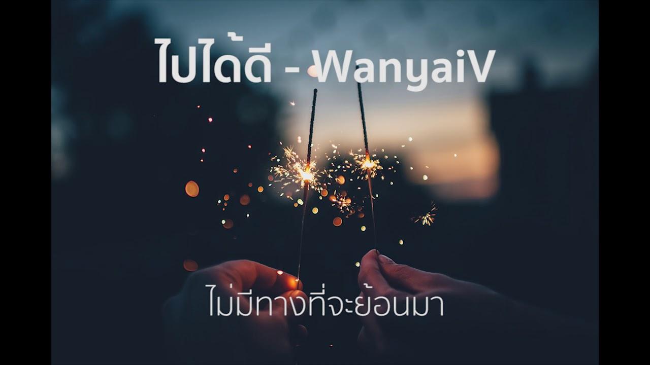 ไปได้ดี - Wanyai แว่นใหญ่  (เนื้อเพลง)