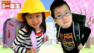 学校ごっこ なりきり 小学一年生! 小学校ってどんなだろう? 入学準備 小学一年生 Little Super Heroes New Japanese School Student thumbnail