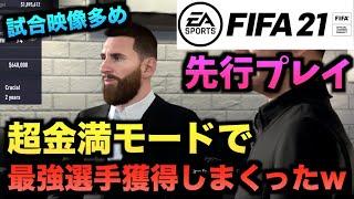 【FIFA21】超金満設定にして選手獲得しまくってみたwww【たいぽんげーむず】