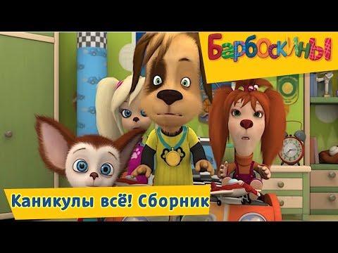 Каникулы всё! - Барбоскины - Сборник мультфильмов 2018