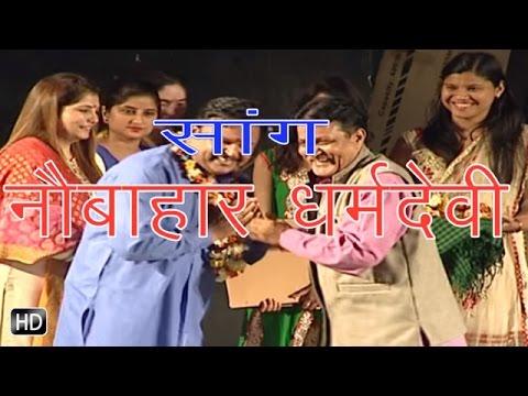 Dharm Devi Nau Bahar Sang || सांग धर्मदेवी नौबहार || Haryanvi Sang Nautanki