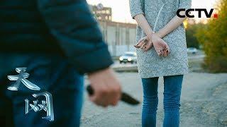 《天网》 天桥之上:男子闹市对女友公然行凶 竟是为了一个手机 | CCTV社会与法