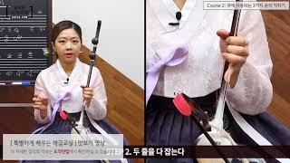 [도약닷컴] 얼음연못 해금 강좌 맛보기