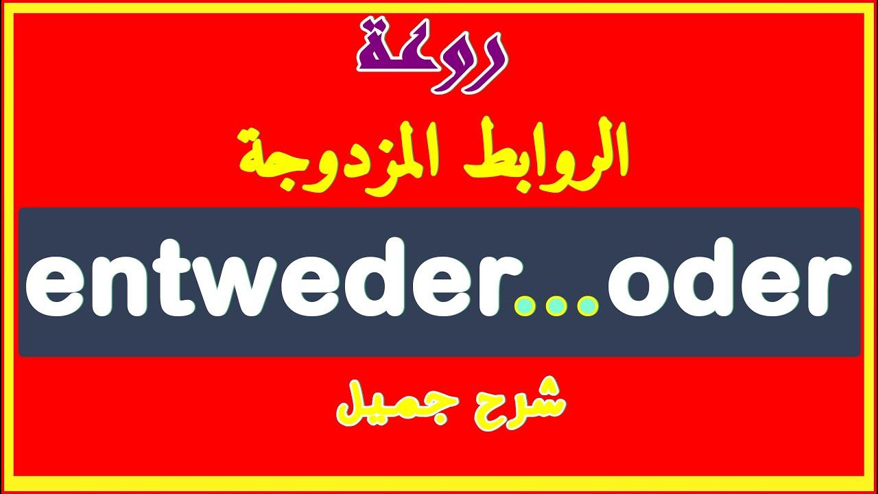 218) ألله على جمال وروعة الروابط المزدوجة .. entweder ... oder
