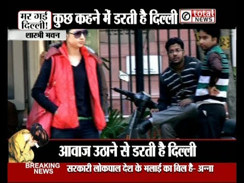 Total News Reality Check on Women Safety in Delhi Part-2