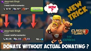 HOW TO CLEAR DONATION REQUESTS IN CLASH OF CLANS   TRENDING NEW TRICK   NEW VIDEO