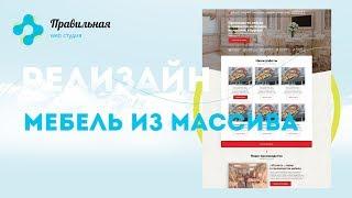 Редизайн сайта, мебель из массива. Было/стало.(, 2018-01-29T14:51:46.000Z)