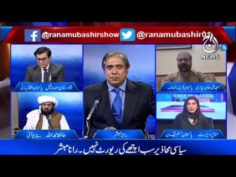 Dama Dam Mast Qalandar | Aaj Rana Mubashir Kay Sath | 23 Oct 2021 | Aaj News