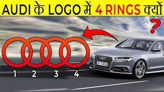 Audi के Logo में 4 Rings क्यों?   Why Audi Four Rings Logo?   Random Facts   Factz   Fact Edition#43