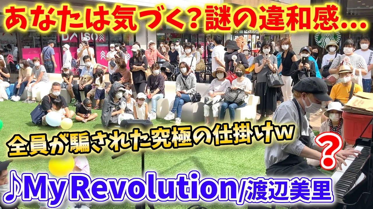 【ストリートピアノ】全員が騙された究極の仕掛けw『My Revolution』(渡辺美里)従業員ドッキリと思いきや…実はとんでもないことしてます〔イオンスタイルそよら新金岡〕