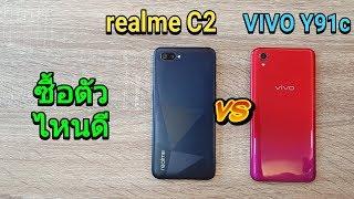 realme C2 vs vivo Y91c ซื้อตัวไหนดี