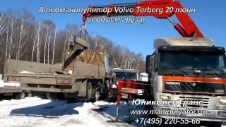 Автоманипулятор Volvo Terberg 20 тонн (подъем груза)(, 2014-04-08T16:15:39.000Z)
