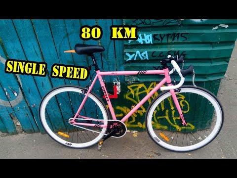 80 КМ на шоссейном велосипеде | Single Speed Bike | Велосипед PROFI