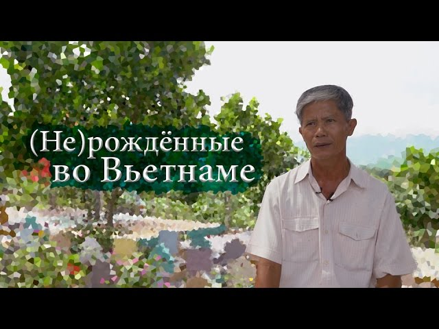 (Не)рождённые во Вьетнаме (ТРЕЙЛЕР)