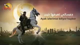 اغنية ارطغرل بالعربي - نهضة امة