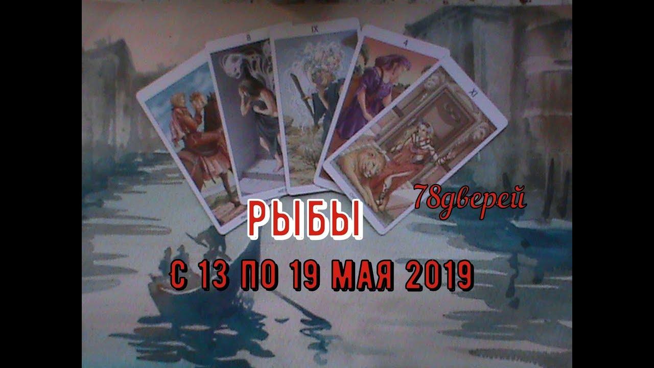 РЫБЫ-с 13 по 19 мая 2019 таро прогноз .расклад таро на колоде 78 дверей.