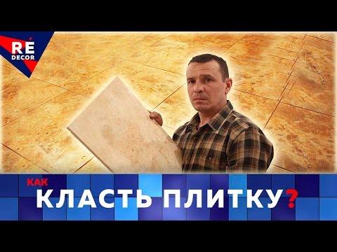 видео: Класть Правильно Напольную Плитку ЛЕГКО.