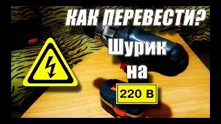 Как перевести шуруповёрт на 220 вольт