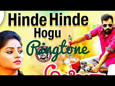 hinde-hinde-hogu-song-|-lyrical-ringtone-|ayogya-movie-|-free-download