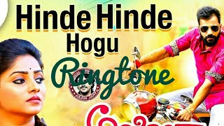 Hinde hinde Hogu Song | Lyrical Ringtone |Ayogya Movie |  Free Download