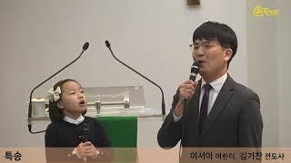 힌눈처럼 양털처럼 - 이서아어린이,김기찬전도사(2020…