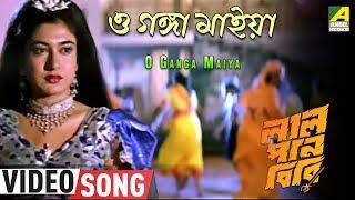 O Ganga Maiya | Bengali Movie Song | Lal Pan Bibi | Chiranjit | Satabdi | Good Quality