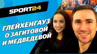 Возвращение Загитовой здоровье Медведевой взлом TeamTutberidze интервью Глейхенгауза