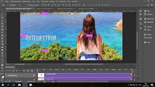 Слайд-шоу   в  Photoshop. Работа с  временной  шкалой в  режиме  видео