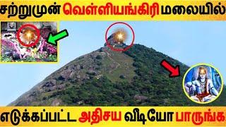 சற்றுமுன் வெள்ளியங்கிரி மலையில் எடுக்கப்பட்ட அதிசய வீடியோ பாருங்க! Mahashivaratri | Lord Shiva |